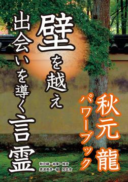 壁を越え出会いを導く言霊――秋元龍パワーブック-電子書籍