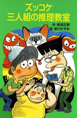 ズッコケ三人組の推理教室-電子書籍