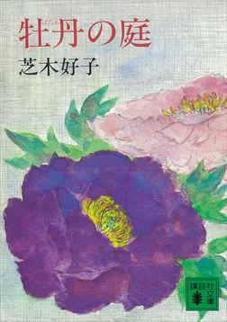 牡丹の庭-電子書籍