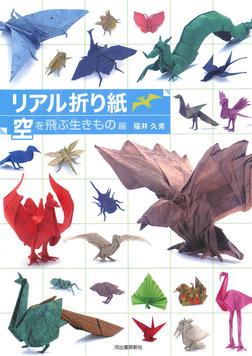 リアル折り紙 空を飛ぶ生きもの編-電子書籍