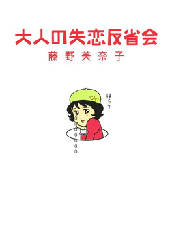 大人の失恋反省会-電子書籍