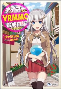 【試し読み増量版】テイマーさんのVRMMO育成日誌-電子書籍