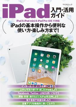 iPad入門・活用ガイド-電子書籍