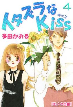 イタズラなKiss 4-電子書籍