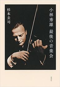 小林秀雄 最後の音楽会-電子書籍
