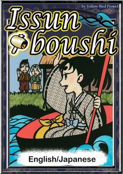 Issunboshi 【English/Japanese versions】-電子書籍