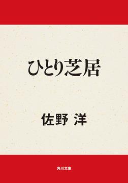 ひとり芝居-電子書籍