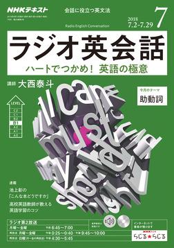 NHKラジオ ラジオ英会話 2018年7月号-電子書籍