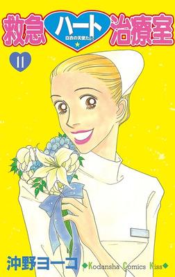 救急ハート治療室(11)-電子書籍