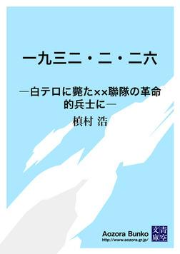 一九三二・二・二六 ―白テロに斃た××聯隊の革命的兵士に―-電子書籍