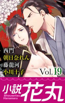 小説花丸 Vol.19-電子書籍