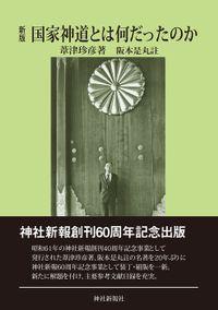 国家神道とは何だったのか