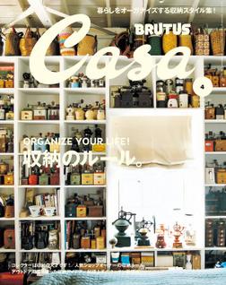 Casa BRUTUS (カーサ・ブルータス) 2016年 4月号 [収納のルール]-電子書籍