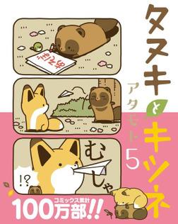 タヌキとキツネ 5-電子書籍