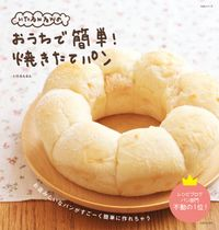 いたるんるんのおうちで簡単! 焼きたてパン