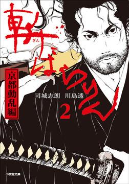 斬ばらりん2 京都動乱編-電子書籍