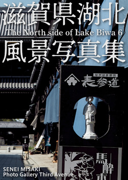 The North side of Lake Biwa 6-電子書籍
