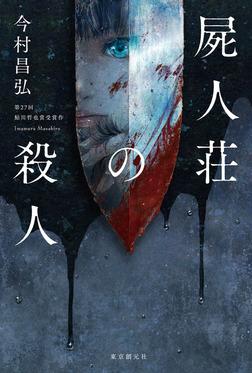屍人荘の殺人-電子書籍