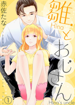雛とおじさん(1)-電子書籍