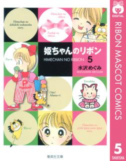 姫ちゃんのリボン 5-電子書籍