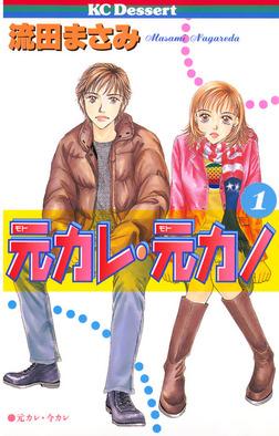 元カレ・元カノ(1)-電子書籍