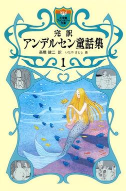 完訳 アンデルセン童話集 1-電子書籍
