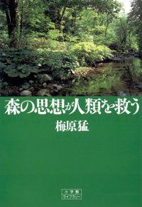 森の思想が人類を救う