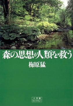 森の思想が人類を救う-電子書籍