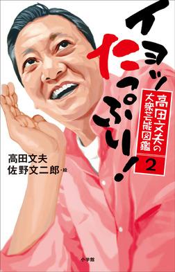 高田文夫の大衆芸能図鑑2 イヨッ たっぷり!-電子書籍