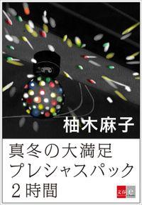 真冬の大満足プレシャスパック2時間【文春e-Books】