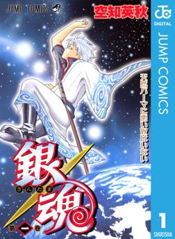 銀魂 モノクロ版 1-電子書籍