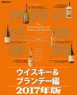 世界の名酒事典2017年版 ウイスキー&ブランデー編-電子書籍