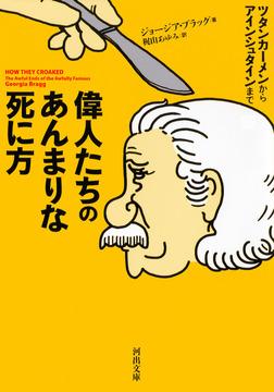 偉人たちのあんまりな死に方 ツタンカーメンからアインシュタインまで-電子書籍