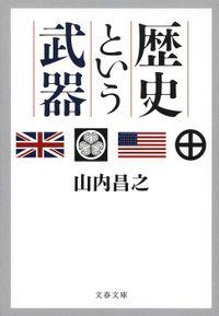 歴史という武器(文春文庫)