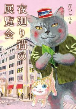 夜廻り猫の展覧会-電子書籍