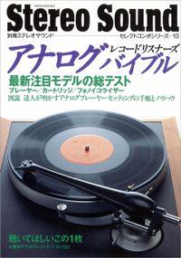アナログレコードリスナーズバイブル セレクトコンポシリーズ13
