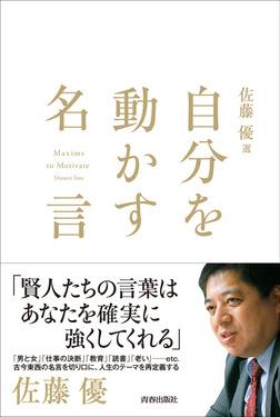 佐藤優 選 ― 自分を動かす名言-電子書籍