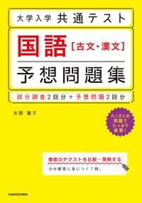 大学入学共通テスト 国語[古文・漢文]予想問題集