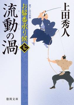 お髷番承り候七 流動の渦-電子書籍