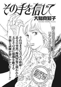 女のブラック事件簿 vol.2~その手を信じて~-電子書籍