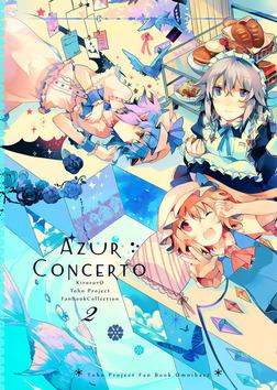 Azur Concerto-電子書籍