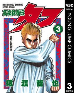 高校鉄拳伝タフ 3-電子書籍