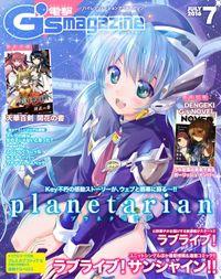 電撃G's magazine 2016年7月号【プロダクトコード付き】