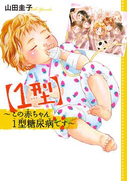 【1型】~この赤ちゃん1型糖尿病です~-電子書籍