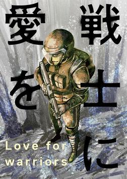戦士に愛を : 10-電子書籍