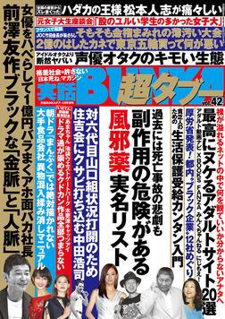 実話BUNKA超タブー vol.42-電子書籍