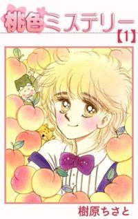 桃色ミステリー 1