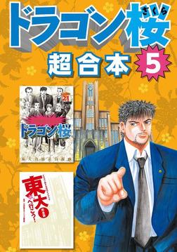 ドラゴン桜 超合本版(5)-電子書籍