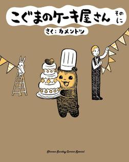 こぐまのケーキ屋さん そのに(2)-電子書籍