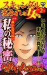 スキャンダルまみれな女たち【合冊版】Vol.2-3